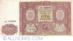 Image #2 of 100 Rubles 1919