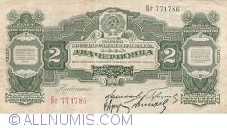 Imaginea #1 a 2 Chervontsa 1928 - prefixul seriei tip AA