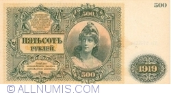 Image #2 of 500 Rubles 1919