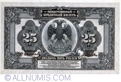 Image #2 of 25 Ruble 1918 (1920) (on old issue Russia P#39Aa)