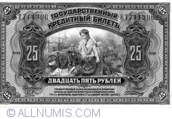 Image #1 of 25 Ruble 1918 (1920) (on old issue Russia P#39Aa)