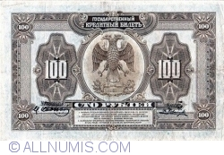 Image #2 of 100 Ruble 1918 (1920) (on old issue Russia P#40)