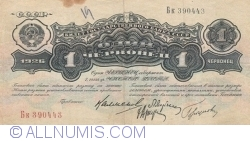Imaginea #1 a 1 Chervonetz 1926 - prefixul seriei tip Aa