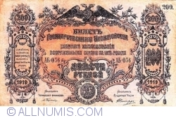 Image #1 of 200 Rubles 1919