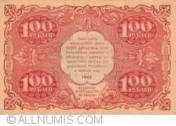 Imaginea #2 a 100 Ruble 1922 - semnătură casier (КАССИР) Dyukov
