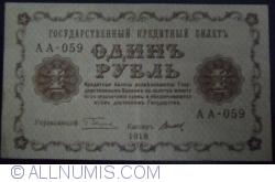 Image #1 of 1 Ruble 1918 - signatures G. Pyatakov / Titov