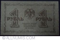 Image #2 of 1 Ruble 1918 - signatures G. Pyatakov / Titov