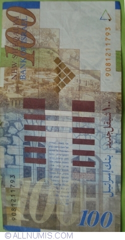 Imaginea #2 a 100 Shekeli Noi 2007 (JE 5767)