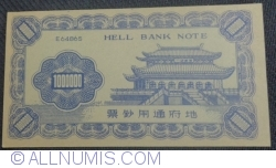 Image #2 of 1 000 000 - Hell Bank Note (Harold Wilson)
