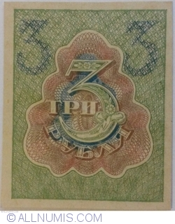3 Rubles ND (1919)