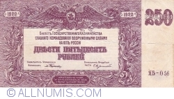 Image #1 of 250 Rubles 1920