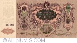 Imaginea #1 a 5000 Ruble 1919