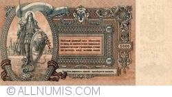 Imaginea #2 a 5000 Ruble 1919