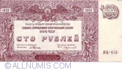Image #1 of 100 Rubles 1920