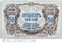 50 Ruble 1919