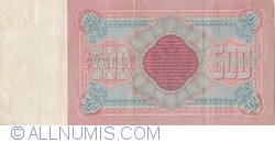 Image #2 of 500 Rubles 1898 - signatures A. Konshin / Chihirzhin