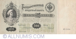 Image #1 of 500 Rubles 1898 - signatures A. Konshin / Chihirzhin