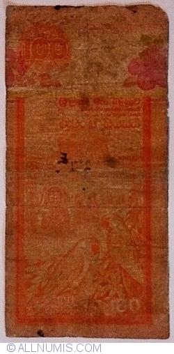 Imaginea #2 a 100 Rupii 2004 (01. VII.)