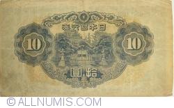 Image #2 of 10 Yen ND (1943)