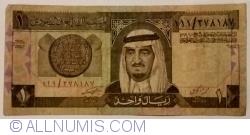 Image #1 of 1 Riyal ND (1984)l ND (1984)