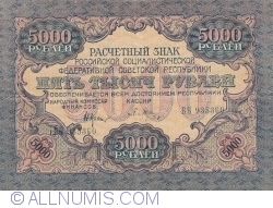Image #1 of 5000 Rubles 1919 (1920) - cashier (КАССИР) signature P. Barishev