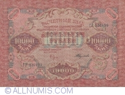 Image #1 of 10000 Rubles 1919 (1920) - cashier (КАССИР) signature A. Fedulyeyev