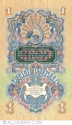 Image #2 of 1 Ruble 1947 (1957)