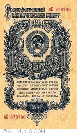 Image #1 of 1 Ruble 1947 (1957)