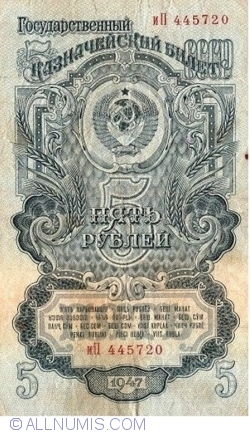 Image #1 of 5 Rubles 1947