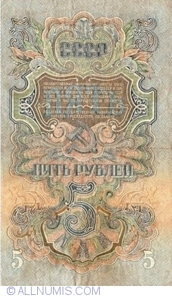 Image #2 of 5 Rubles 1947