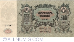 Image #1 of 500 Rubles 1918