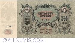 Imaginea #1 a 500 Ruble 1918
