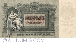 Image #2 of 500 Rubles 1918