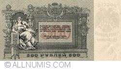 Imaginea #2 a 500 Ruble 1918