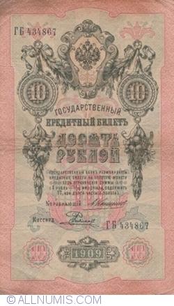 Image #1 of 10 Rubles 1909 - signaturesA. Konshin / Rodionov