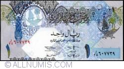 Imaginea #1 a 1 Riyal ND (2003)