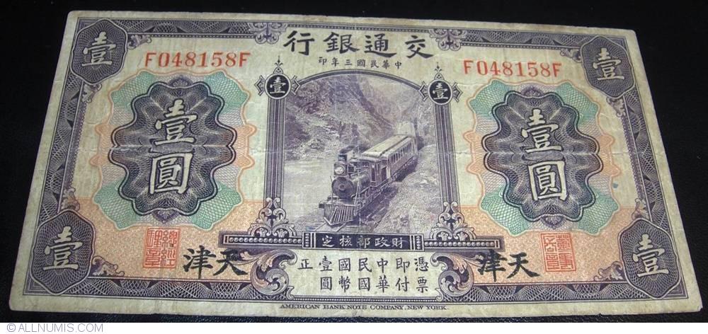 El Banco Ruso-Asiático de Harbin , ( China ) 1-yuan-1914-1-x-tientsin_309_3040540969c0c68d0L