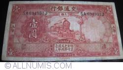Image #2 of 1 Yuan 1931