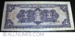 Image #2 of 1 Yuan 1934 - TAIYUAN