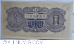 Image #2 of 1 Yuan ND(1944)