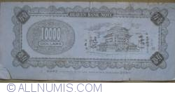 10 000 Dollars (Heaven Bank Note)