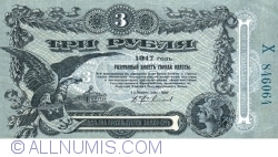 Image #1 of 3 Rubles 1917 (with serial prefix)