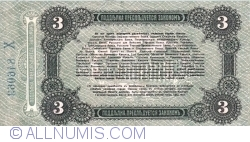 Image #2 of 3 Rubles 1917 (with serial prefix)