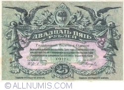Image #1 of 25 Rubles 1917 (blue serial)