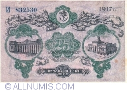 Image #2 of 25 Rubles 1917 (blue serial)