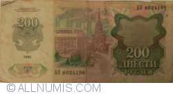 Image #2 of 200 Rubles 1992