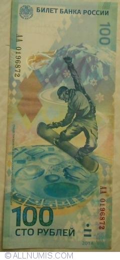 100 Rubles (РУБЛЕЙ) 2014 - AA serial prefix