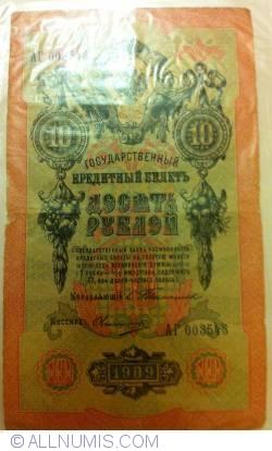 Image #1 of 10 Rubles 1909 - signatures S. Timashev / Ovchinnikov
