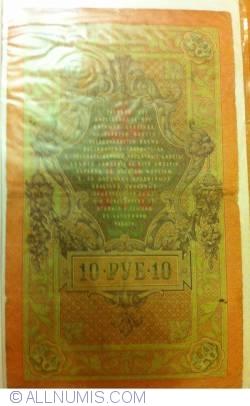 Image #2 of 10 Rubles 1909 - signatures S. Timashev / Ovchinnikov
