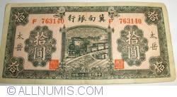 Image #1 of 10 Yuan 1939